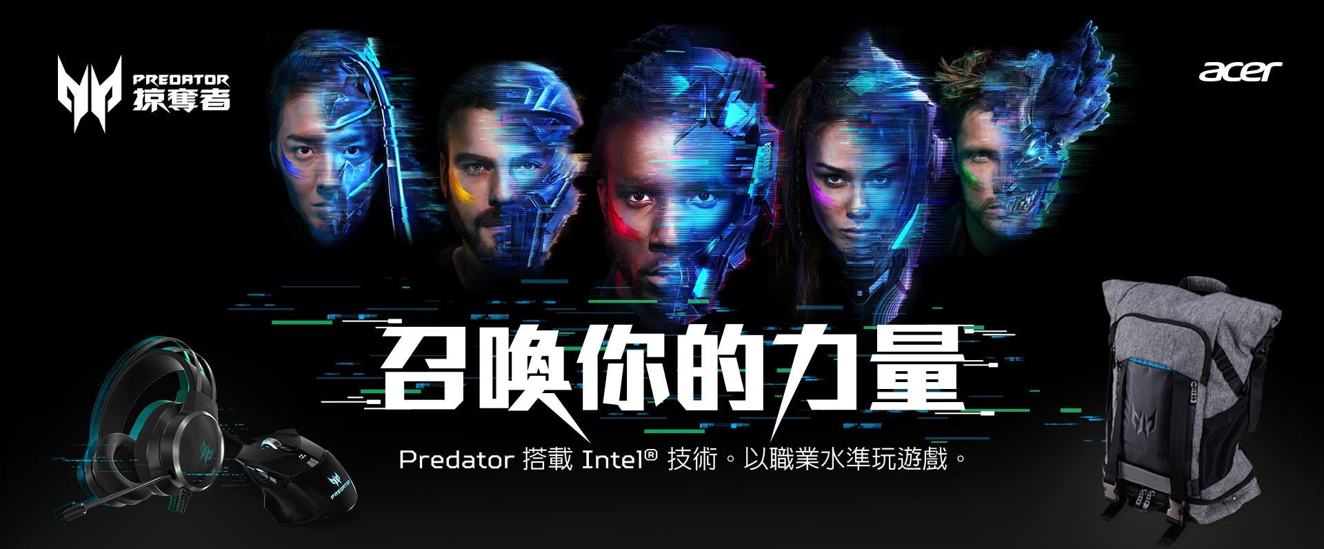 Predator 掠奪者周邊
