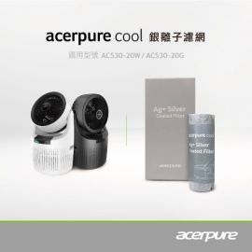 acer pure cool 雙機組合 - 附送4個銀離子濾網