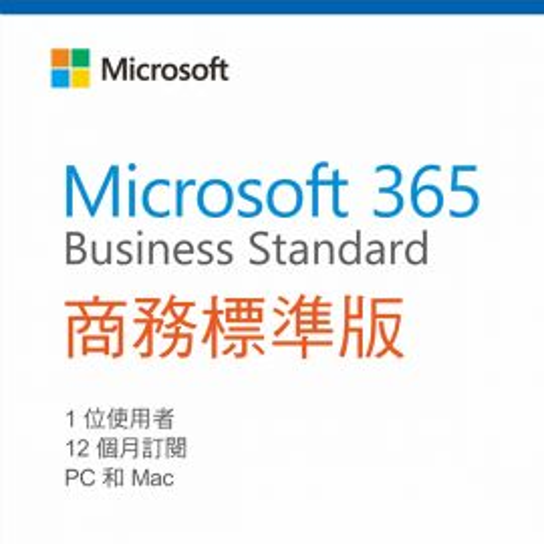 Microsoft 365 商務標準版(一年期訂閱)